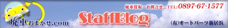 廃車おまかせ.com(オートパーツ新居浜)スタッフブログTOPページへ戻る